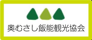 奥むさし飯能観光協会