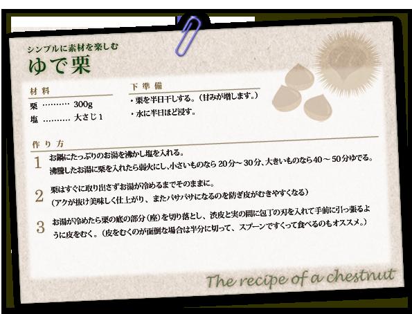 ゆで栗のレシピ