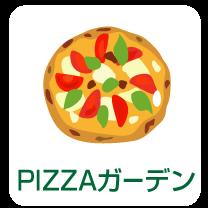ピザガーデン