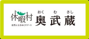 休暇村奥武蔵