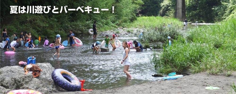 夏は川遊びとバーベキュー!