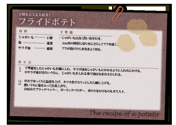 フライドポテトのレシピ